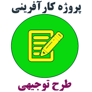 پروژه کارآفرینی شرکت کنتور سازی ایران