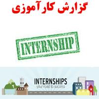 گزارش کارآموزی خط تولید، ساخت و مونتاژ وانت پیكان ایران خودرو
