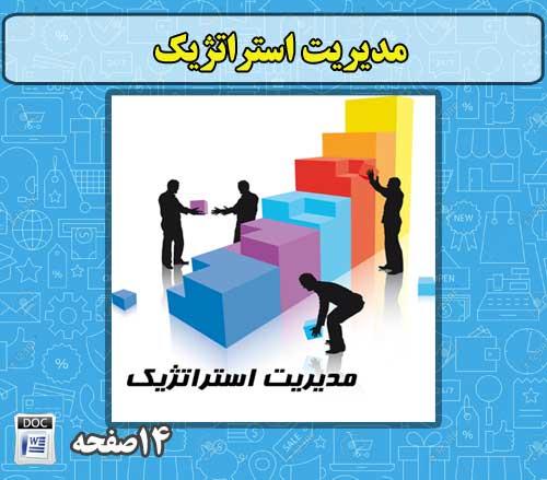 مقاله پژوهش و بررسی مدیریت استراتژیك