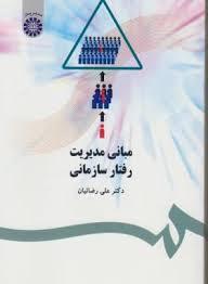 پاورپوینت کتاب مبانی مدیریت رفتار سازمانی تالیف دکتر علی رضائیان