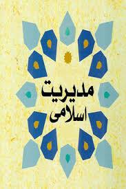 پاورپوینت اندیشه مدیریت اسلامی