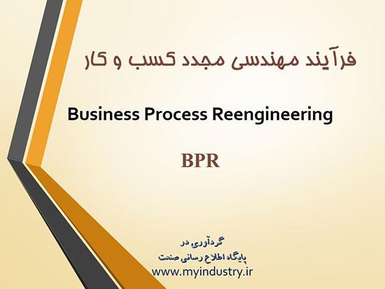 پاورپوینت فرآیند مهندسی مجدد کسب و کار
