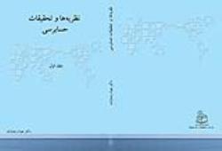 خلاصه فصل دوم کتاب نظریه ها و تحقیقات حسابرسی تالیف دکتر جواد رضازاده با عنوان نظریه نمایندگی