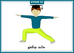 فلش کارتهای حرکات ورزش یوگا به فارسی