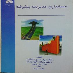 پاورپوینت فصل هفتم کتاب حسابداری مدیریت پیشرفته تالیف دکتر سیدحسین سجادی و هاشم علی صوفی
