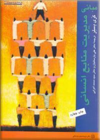 پاورپوینت فصل نهم کتاب مبانی مدیریت منابع انسانی تالیف گری دسلر ترجمه پارسائیان و اعرابی با موضوع سلامتی و ایمنی کارکنان