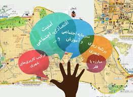 پاورپوینت برنامه ریزی اجتماعی و اقتصادی در شهر و روستا